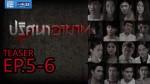 ปริศนาอาฆาต ตอนที่ 5 16 พฤศจิกายน 2558