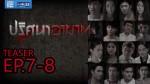 ปริศนาอาฆาต ตอนที่ 8 24 พฤศจิกายน 2558