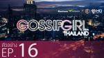 Gossip Girl Thailand Ep.16 5 พ.ย 58