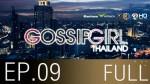 Gossip Girl Thailand Ep.9 10 ก.ย 58