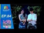 LOVE BLOOD Ep 84 จัดรักให้ตรงกรุ๊ป ตอนที่ 84 14 พ.ย. 2558
