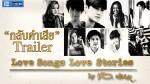 Love songs Love stories เพลง กลับคำเสีย ตอนแรก 5 พฤศจิกายน 2558