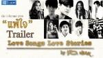 Love Songs Love Stories เพลง แพ้ใจ Ep.1 3 ต.ค. 58