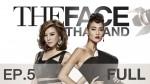 The Face Thailand Season 2 Ep.5 14 พฤศจิกายน 2558