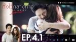 ทิ้งไว้กลางทาง The Series EP.4.1 ตอนพิเศษ (Special)