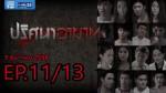 ปริศนาอาฆาต ตอนที่ 11 7 ธันวาคม 2558