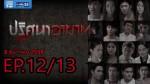 ปริศนาอาฆาต ตอนที่ 12 8 ธันวาคม 2558