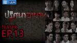 ปริศนาอาฆาต ตอนที่ 13 14 ธันวาคม 2558 (ตอนจบ)