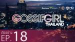 Gossip Girl Thailand Ep.19 25 พ.ย 58