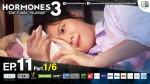 Hormones 3 EP.11 5 ธ.ค. 58