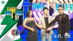 Take Me Out Thailand S9 Ep.14 วันที่ 26 ธ.ค. 58