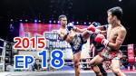 มวยไทยตัดเชือก The Champion 28 พฤศจิกายน 2558