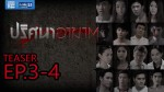 ปริศนาอาฆาต ตอนที่ 3 9 พฤศจิกายน 2558