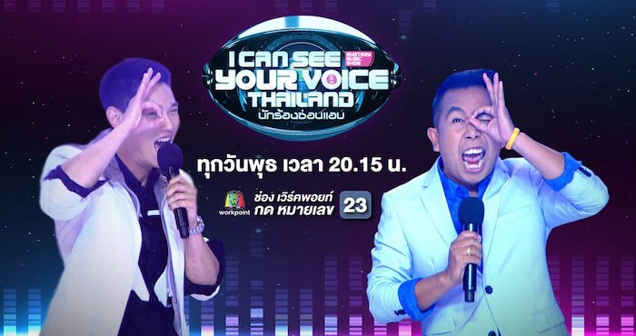 https://www.varietyth.com/wp-content/uploads/2016/01/I-Can-See-Your-Voice-Thailand.jpg