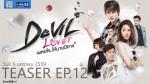 Devil lover เผลอใจให้นายปีศาจ Ep.12 วันที่ 6 ม.ค. 59