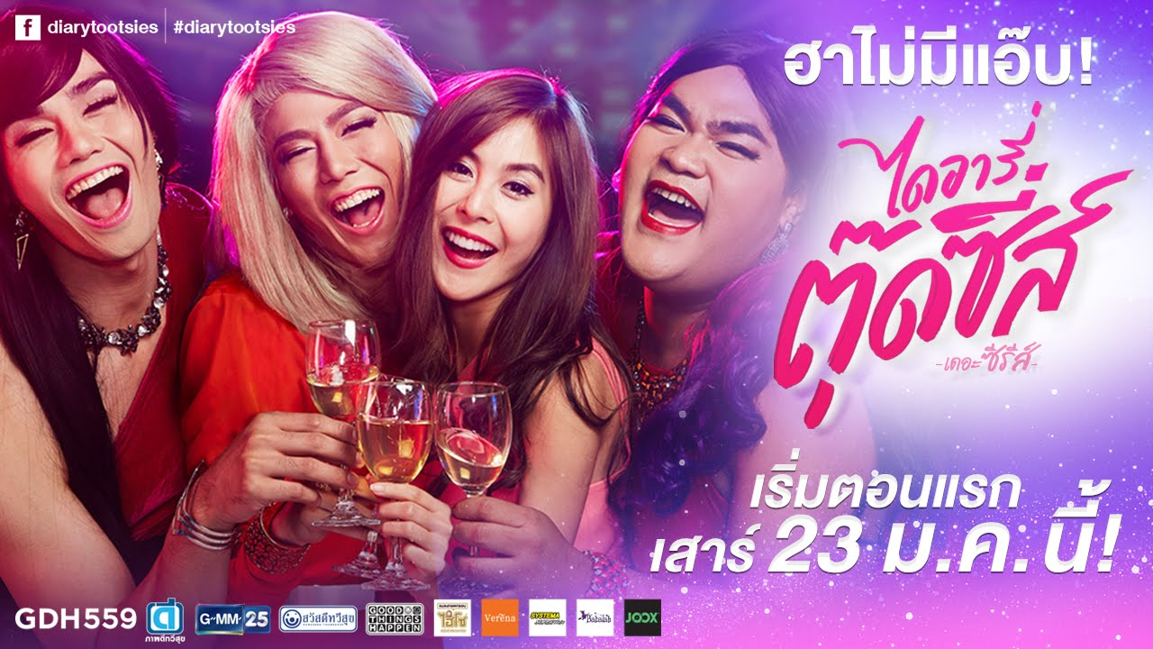an lgbt mini drama debuts in thailand + nichkhun mentioned in