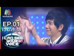 I Can See Your Voice Thailand EP.1 ไอซ์ ศรัณยู 13 ม.ค. 59