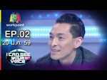 I Can See Your Voice Thailand EP.2 20 ม.ค. 59