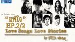 Love Songs Love Stories เพลง แพ้ใจ Ep.2 วันที่ 10 ธ.ค. 58