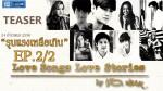 Love Songs Love Stories เพลงรุนแรงเหลือเกิน Ep.2 วันที่ 24 ธ.ค. 58
