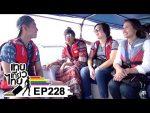 เทยเที่ยวไทย ตอน 228 – พาเที่ยว เกาะลังกาวี