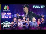 I Can See Your Voice Thailand EP.12 วันที่ 30 มี.ค. 59 เป้ วง Mild