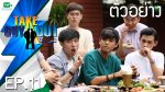 Take Guy Out Thailand EP.11 วันที่ 16/07/59