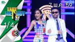 Take Me Out Thailand S10 ep.5 วันที่ 7 พ.ค. 59