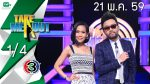 Take Me Out Thailand S10 ep.7 วันที่ 21 พ.ค. 59