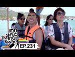 เทยเที่ยวไทย The Route | ตอน 231 | Dream Islands เกาะสมุย – เกาะแตน