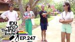 เทยเที่ยวไทย The Route | ตอน 247 | เที่ยวกาญจนบุรี ไม่มีเบื่อ เริ่มที่อำเภอบ่อพลอย