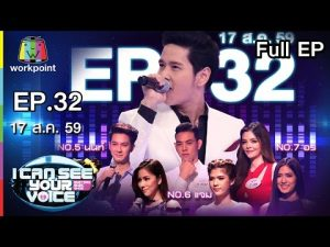 I Can See Your Voice Thailand EP.32 วันที่ 17 ส.ค. 59 โต๋ ศักดิ์สิทธิ์ (ล้างตา)