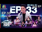 I Can See Your Voice Thailand EP.33 วันที่ 24 ส.ค. 59 เอ๊ะ จิรากร (ล้างตา)