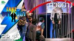 Take Me Out Thailand S10 ep.19 วันที่ 13 ส.ค. 59