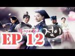 จองอี EP.12 วันที่ 7/09/59 ย้อนหลัง