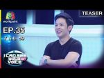 I Can See Your Voice Thailand EP.35 วันที่ 7 ก.ย. 59 โอม Cocktail