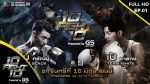 10 Fight 10 ep1 วันที่ 10 มิ.ย.62 เป้ อารักษ์ VS บีม ศรัณยู
