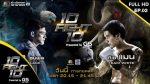 10 Fight 10 ep2 วันที่ 17 มิ.ย.62 เติ้ล ธนพล VS แมน พัฒนพล