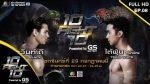 10 Fight 10 ep8 วันที่ 29 ก.ค.62 กวินท์.ดี VS ไต้ฝุ่น กนกฉัตร