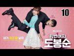 สาวน้อยจอมพลัง โด บงซุน EP.10 ย้อนหลัง ตอนที่ 10