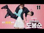สาวน้อยจอมพลัง โด บงซุน EP.11 ย้อนหลัง ตอนที่ 11