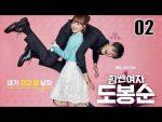 สาวน้อยจอมพลัง โด บงซุน EP.2 ย้อนหลัง ตอนที่ 2