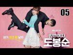 สาวน้อยจอมพลัง โด บงซุน EP.5 ย้อนหลัง ตอนที่ 5