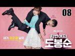 สาวน้อยจอมพลัง โด บงซุน EP.8 ย้อนหลัง ตอนที่ 8