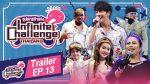 Infinite Challenge Thailand ซุปตาร์ท้าแข่ง EP.13 วันที่ 19 ก.ค. 62