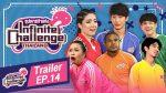 Infinite Challenge Thailand ซุปตาร์ท้าแข่ง EP.14 วันที่ 26 ก.ค. 62