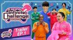 Infinite Challenge Thailand ซุปตาร์ท้าแข่ง EP.1 วันที่ 19 เม.ย. 62