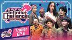 Infinite Challenge Thailand ซุปตาร์ท้าแข่ง EP.6 วันที่ 31 พ.ค. 62