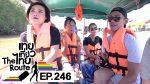 เทยเที่ยวไทย The Route | ตอน 246 | ลัดเลาะตะวันออก จังหวัด ตราด