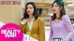 Beauty War The Series สงครามโลกสวย EP.6 วันที่ 10 ธ.ค. 62 ตอนที่ 6